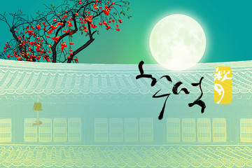 'Happy Chuseok & Hangawi, Translation of Korean Text : Happy Korean Thanksgiving Day' calligraphy and Korean traditional house background with full moon & persimmon tree.