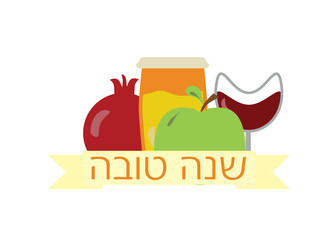 Rosh Hashanah Jewish holiday banner with Hebrew text Shana tova, Pomegranate, glass of wine, apple and honey