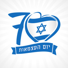 Love Israel, light banner national flag in heart and Independence Day jewish text. 70 years and flag of Israel with heart shape for Israel Independence Day isolated on white vector background