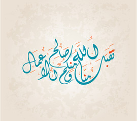 Ramadan Kareem background (translation may Allah accept all our good deeds and bless us in Ramadan ) Arabic calligraphy style. Ramadhan or Ramazan is a holy fasting month for Muslim-Moslem. Vector