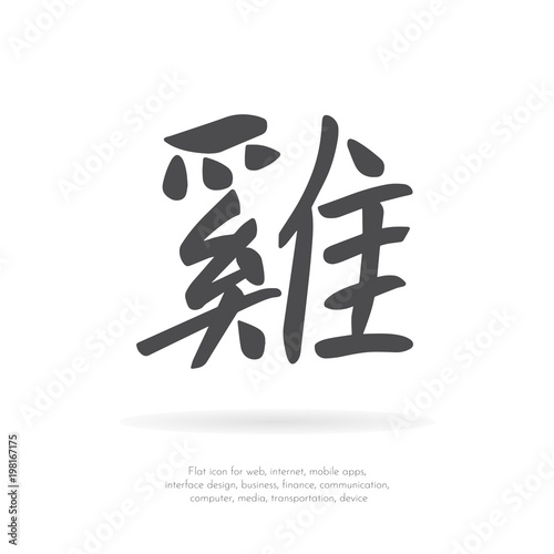 Chinese Character Rooster Stock Image And Royalty Free Vector