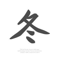 Chinese character winter.