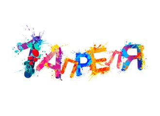 April 1. Russian language. April Fool's Day. Splash paint