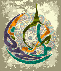 Ramadan Kareem beautiful greeting card with Islamic calligraphy, which means Ramadan Kareem