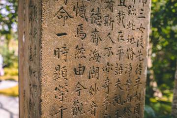 Japanese inscription
