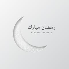 Paper Ramadan Mubarak white crescent moon. Holiday design for Muslim festival, islamic traditional pattern. Vector illustration.