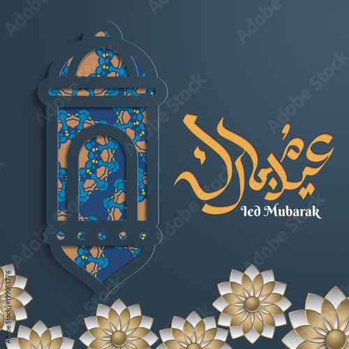 Happy eid greeting card in arabic calligraphy style stock image and happy eid greeting card in arabic calligraphy style m4hsunfo