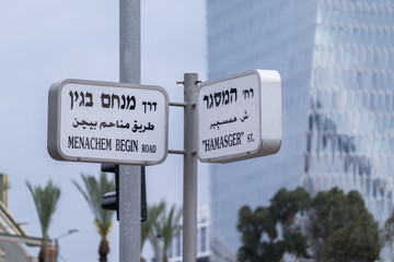 Junction between the Menachem Begin road and the Hamasger street in Tel Aviv, Israel