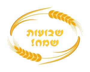 Jewish holiday of Shavuot, ears wheat frame