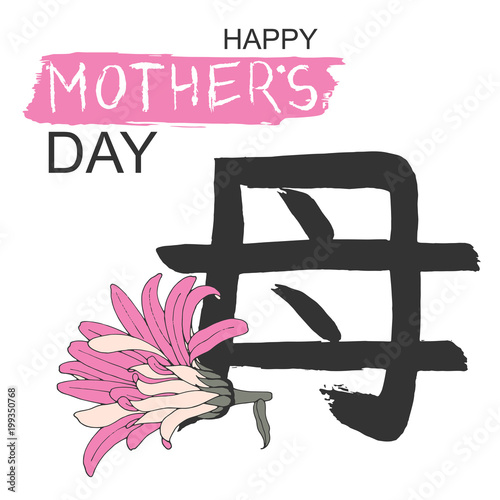 Happy Mothers Day Greeting Card In Japanese Calligraphy Design Mother Chinese Hieroglyph Translate