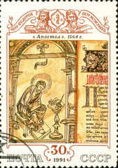 Ukraine - circa 2018: A postage stamp printed in USSR show Illustration from book of the Apostles, 1564. Series: Culture of Medieval Russia. Circa 1991.