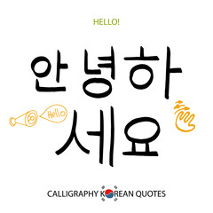 Hand drawn Korean calligraphy  translates HELLO . vector asian black symbol on white background with text. Ink brush hand drawn letter. Korea calligraphic text