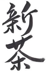 新茶 漢字 毛筆