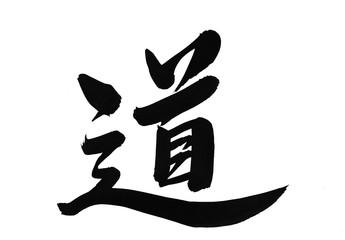 道 漢字 毛筆