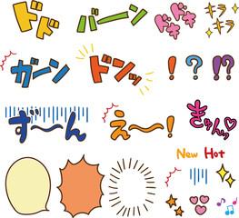 カラフルな漫画風手描き素材(文字・ふきだし・アイコン)