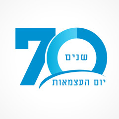 70 years Israel emblem and Independence Day jewish text. 70 years number and text for Israel Independence Day isolated on white background. Vector illustration