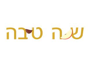 Jewish New Year greeting Hebrew banner. Shana Tova with apple and wine glass