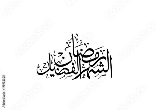 Illustration of ramadan kareem and ramadane mubarak beautiful illustration of ramadan kareem and ramadane mubarak beautiful watercolor of fanous and arabic islamic calligraphy m4hsunfo