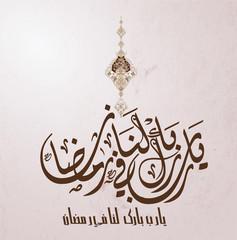 Ramadan Kareem greeting card islamic vector design