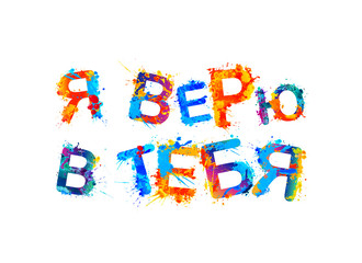 I believe in you. Russian language. Splash paint letters