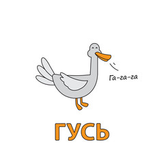 Cartoon Goose Flashcard for Children