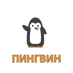 Cartoon Penguin Flashcard for Children