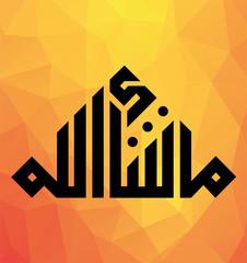 Kufi Allah İslam