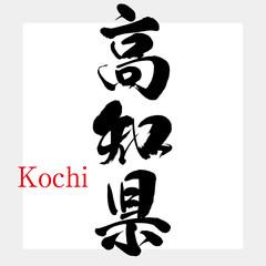 高知県・Kochi(筆文字・手書き)
