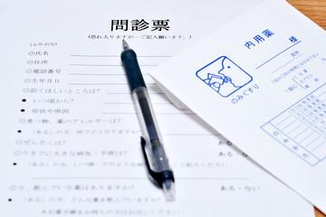 問診票  薬袋 筆記用具