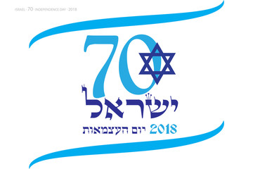 Israel 70 anniversary, Independence Day, Yom Haatzmaut Jewish holiday festive greeting poster Israeli flag star design vector