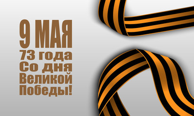 Banner for May 9 victory day. Russian inscriptions translation: May 9. '73 Since the Great Victory.