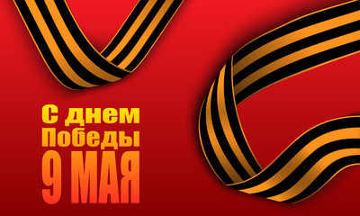 Black and orange ribbon of St George isolated on red background. May 9 russian holiday victory day. Russian handwritten phrase for May 9. Vector illustration