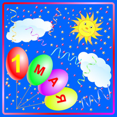 May 1, spring and labourday. Balloons, sun, confetti and colorfu lribbons on the background of the sky, clouds.