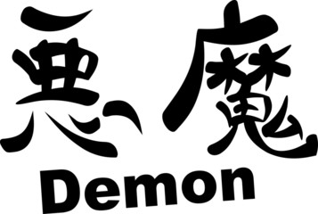 """Kanji for """"Demon"""""""
