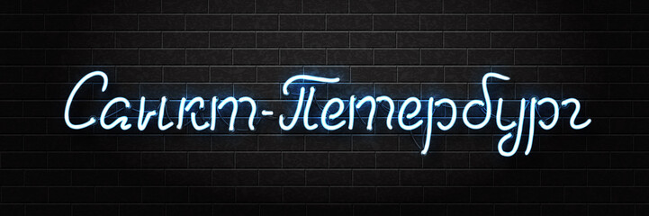 Vector realistic isolated neon sign of Saint Petersburg lettering logo for decoration and covering on the wall background. Translation from Russian: Saint Petersburg.