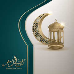 Ramadan Kareem Wallpaper design template