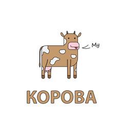 Cartoon Cow Flashcard for Children