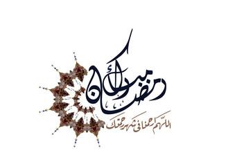 Illustration of Ramadan kareem and Ramadane mubarak. beautiful islamic and arabic calligraphy.traditional greeting card wishes holy month moubarak and karim for muslim. ramdan karem