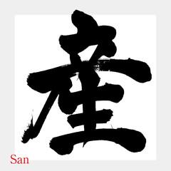 産・San(筆文字・手書き)