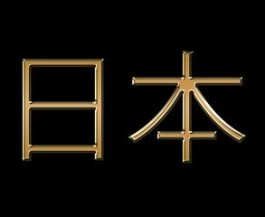 Japan golden letters 3D illustration isolated on black background