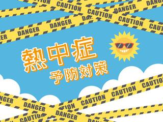 熱中症予防対策 ポスター