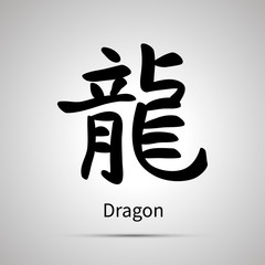 Chinese zodiac symbol, dragon hieroglyph, simple black icon