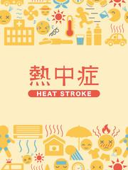 熱中症 症状・予防・対策 アイコンのフレーム素材