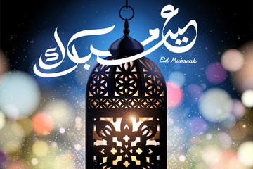 Eid Mubarak words with lantern