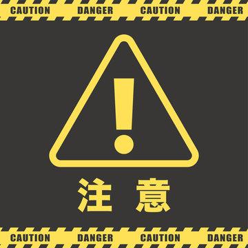 危険 注意 サイン