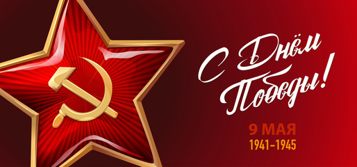 9 May. Victory Day. Russian holiday. Translation Russian inscriptions - Happy Victory Day. Red star and inscriptions. Template for postcard, Greeting Card, Poster, Banner or background.