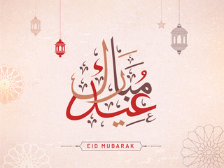 Arabic calligraphic text Eid Mubarak with hanging lanterns on floral pattern background.