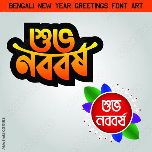This word arts says Happy new year in Bangali language, this
