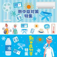 熱中症対策 バナー イラスト セット