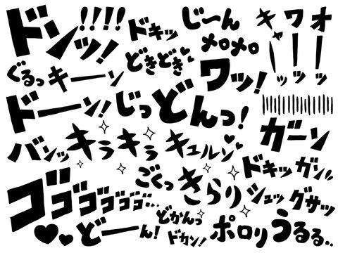 漫画の擬音のイラストセット
